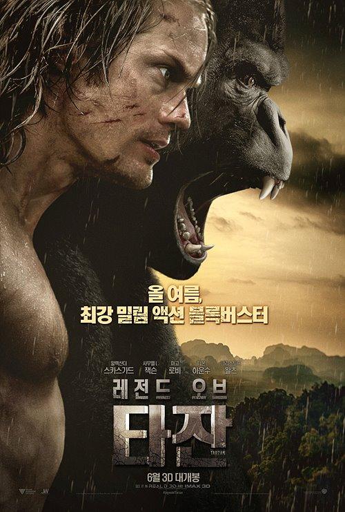 레전드 오브 타잔(The Legend of Tarzan, 2016)