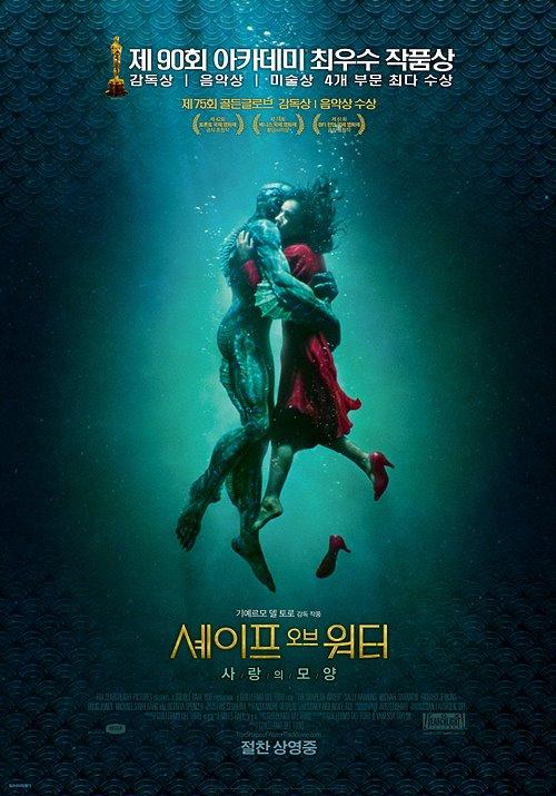 셰이프 오브 워터 – 사랑의 모양(The Shape of Water, 2017)