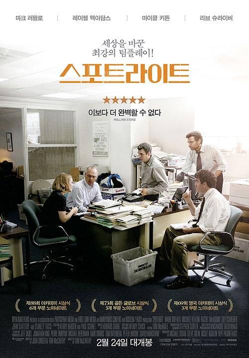 스포트라이트(Spotlight , 2015)