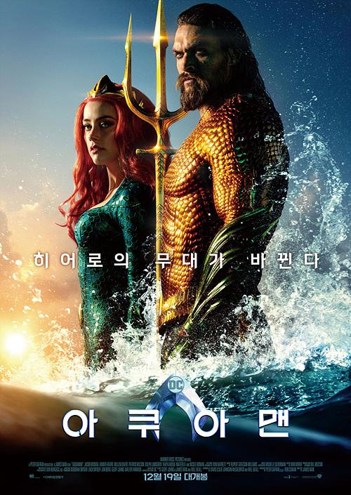 아쿠아맨(Aquaman, 2018)