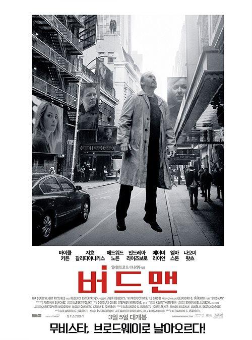 버드맨(Birdman, 2014)
