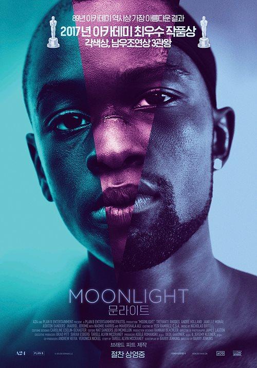 문라이트(Moonlight, 2016)