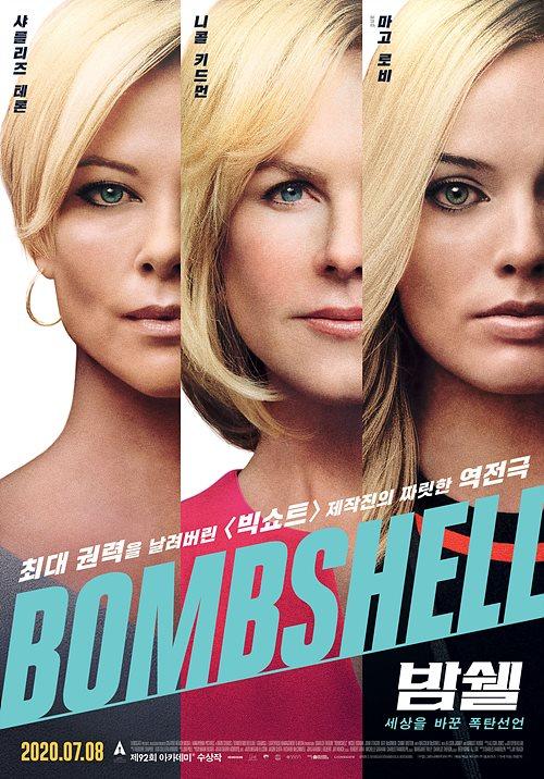 밤쉘 – 세상을 바꾼 폭탄선언(Bombshell, 2019)