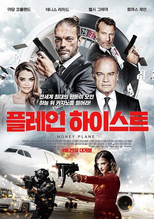 플레인 하이스트(Money Plane, 2020)