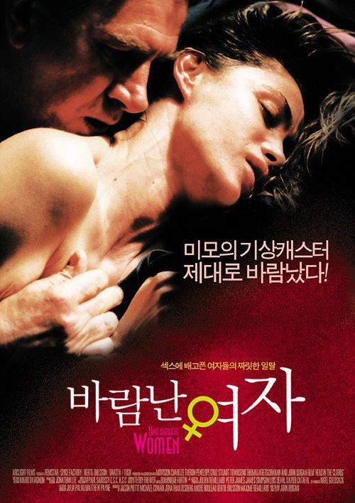 바람난 여자(Unfaithful Women, 2004)
